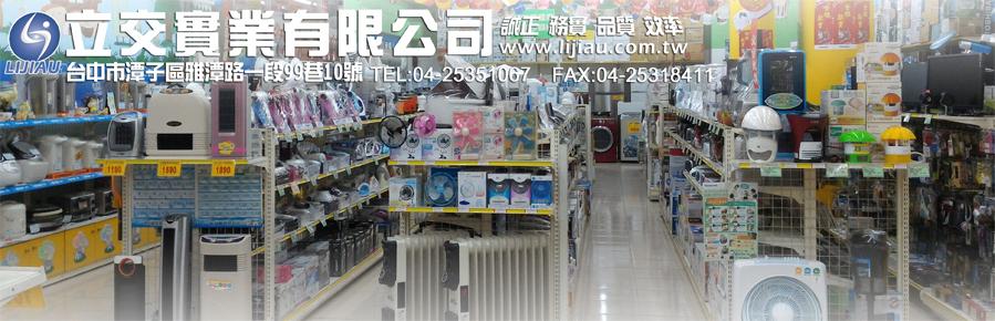 冷氣機價格,冷氣經銷商,三洋,日立,東元,國際牌,聲寶家電服務站 -立交-3C電子商城