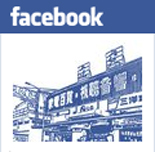 立交網路商城Facebook