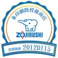 ZOJIRUSHI 台灣象印 網路授權認證