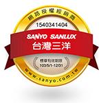 SANLUX三洋網路授權認證